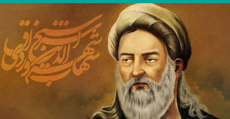 پیرامون شیخ شهاب الدین سهروردی؛ شیخ اشراق