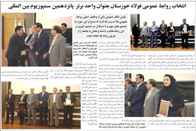 انتخاب روابط عمومی فولاد خوزستان بعنوان واحد برتر پانزدهمین سمپوزیوم بین المللی