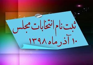 پرونده ی نام نویسی نامزدهای انتخابات مجلس بسته شد