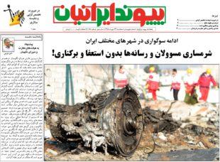 شرمساری مسوولان و رسانه ها بدون استعفا و برکناری!