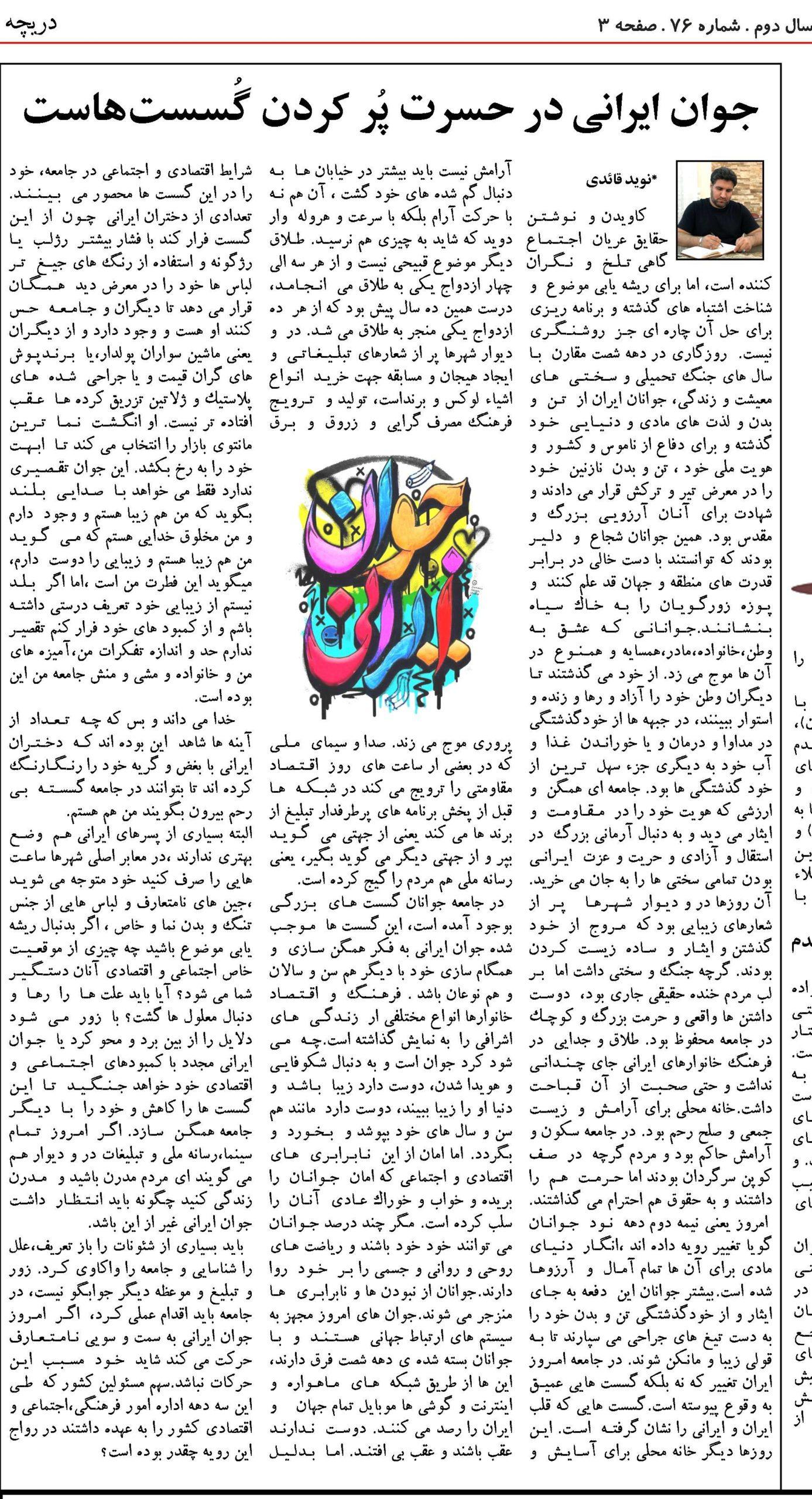 جوان ایرانی در حسرت پُر کردن گُسست هاست