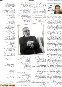 مجید و سیروس؛ روح لُخت شاعر ایرانی