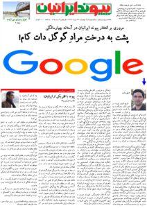 نمایی از صفحات شماره ۱۲۵ پیوند ایرانیان