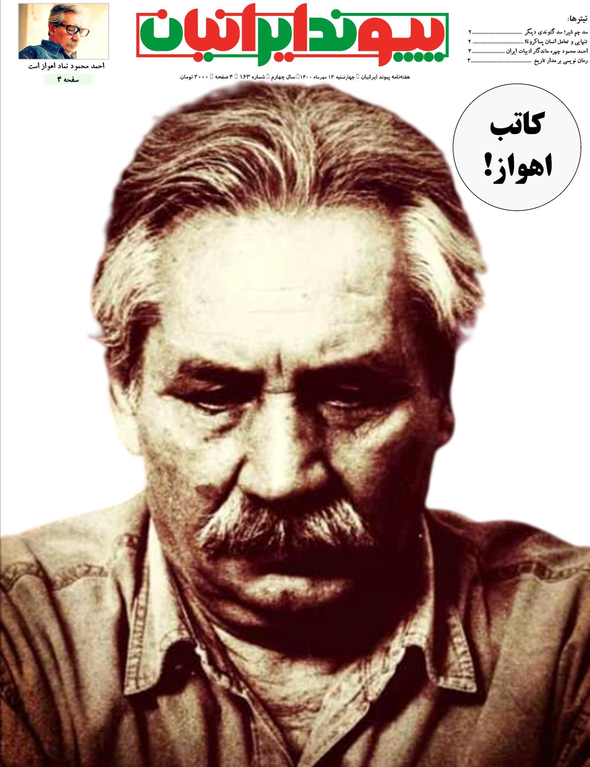 احمد محمود، نماد اهواز است