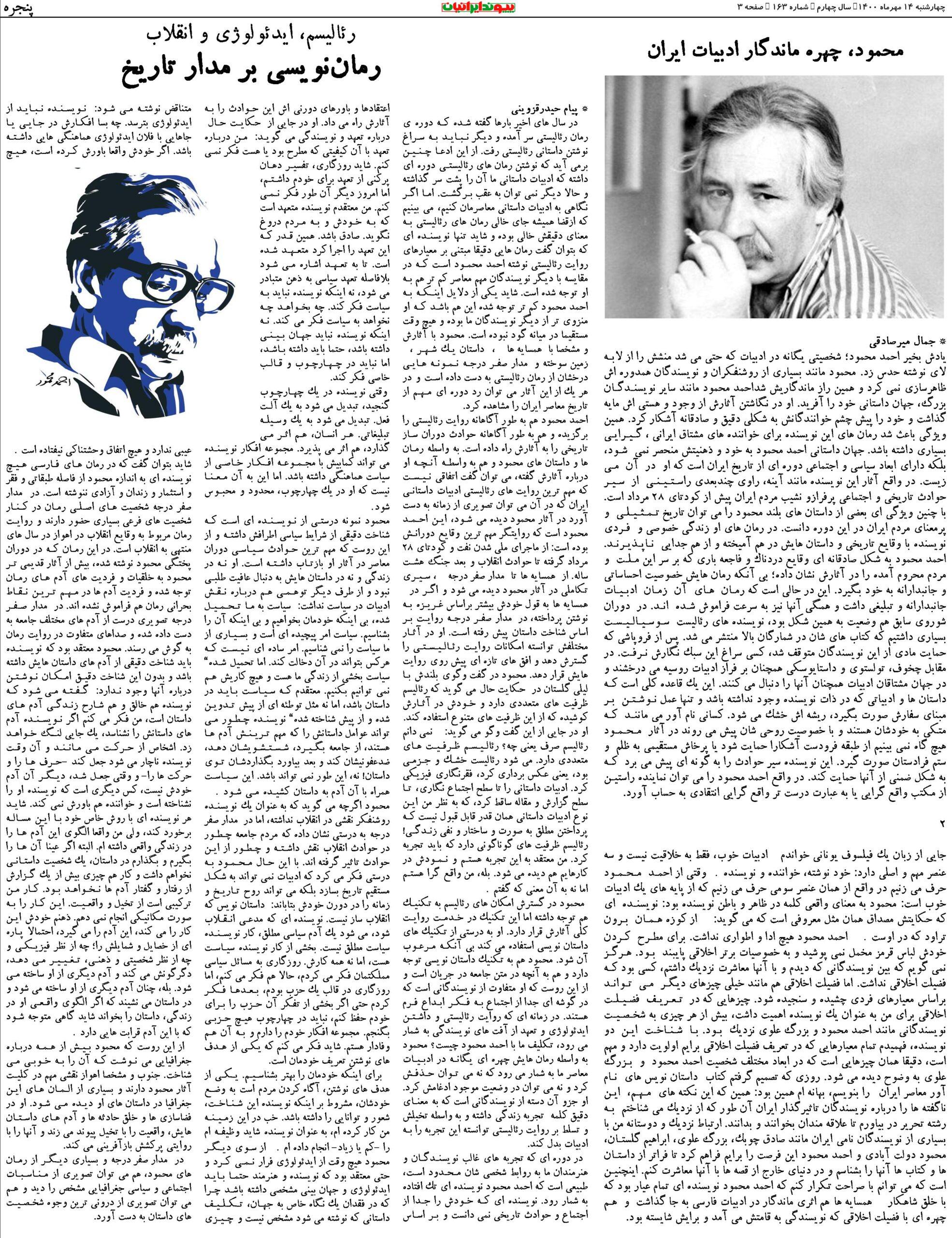 محمود، چهره ماندگار ادبیات ایران