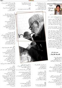 مجید؛ بوم زیست و بوم گرا