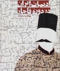 ادبیات فولکلوریک دوران قاجار